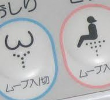 Toilettes japonaises, respect